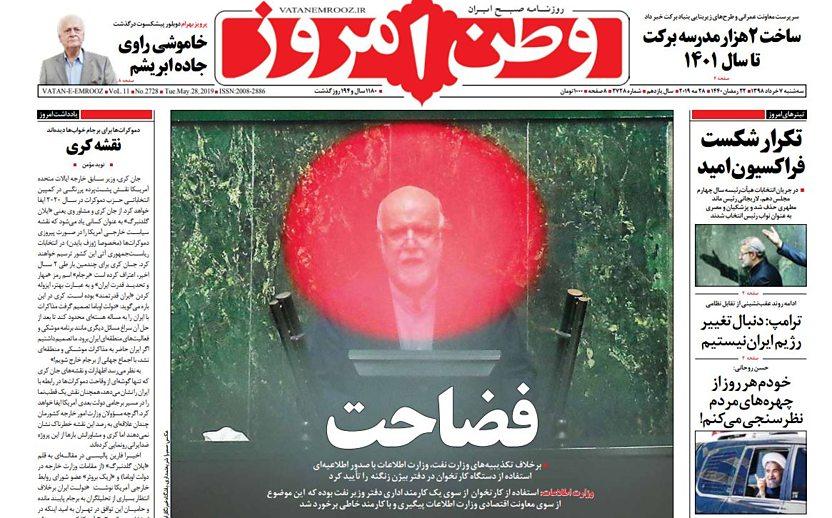 مانشيت طهران: فضيحة في وزارة النفط وظريف يمد يده للعرب 7