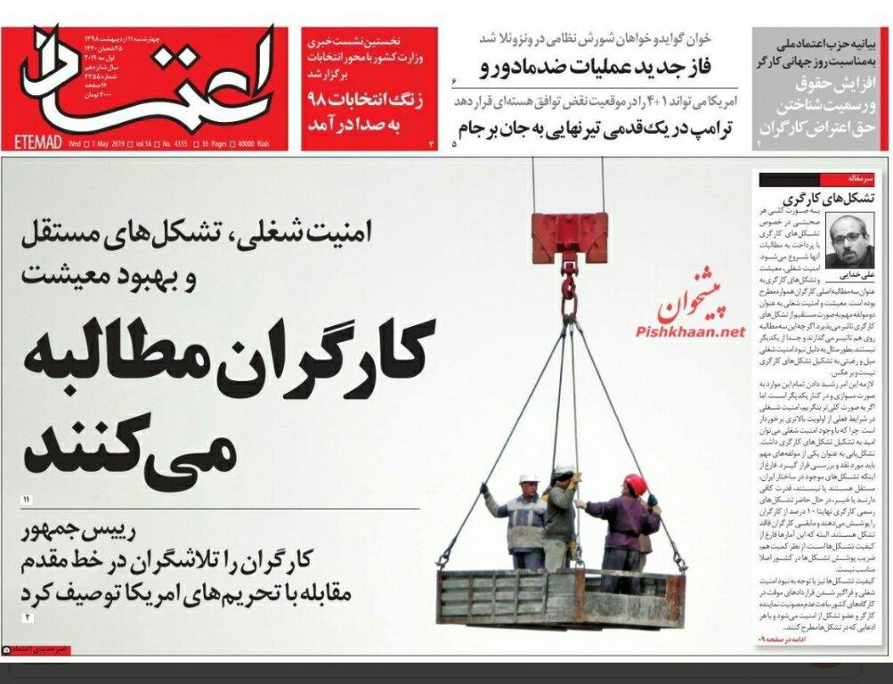 بين الصفحات الإيرانية: عمّال إيران... الأحوال الصعبة 1