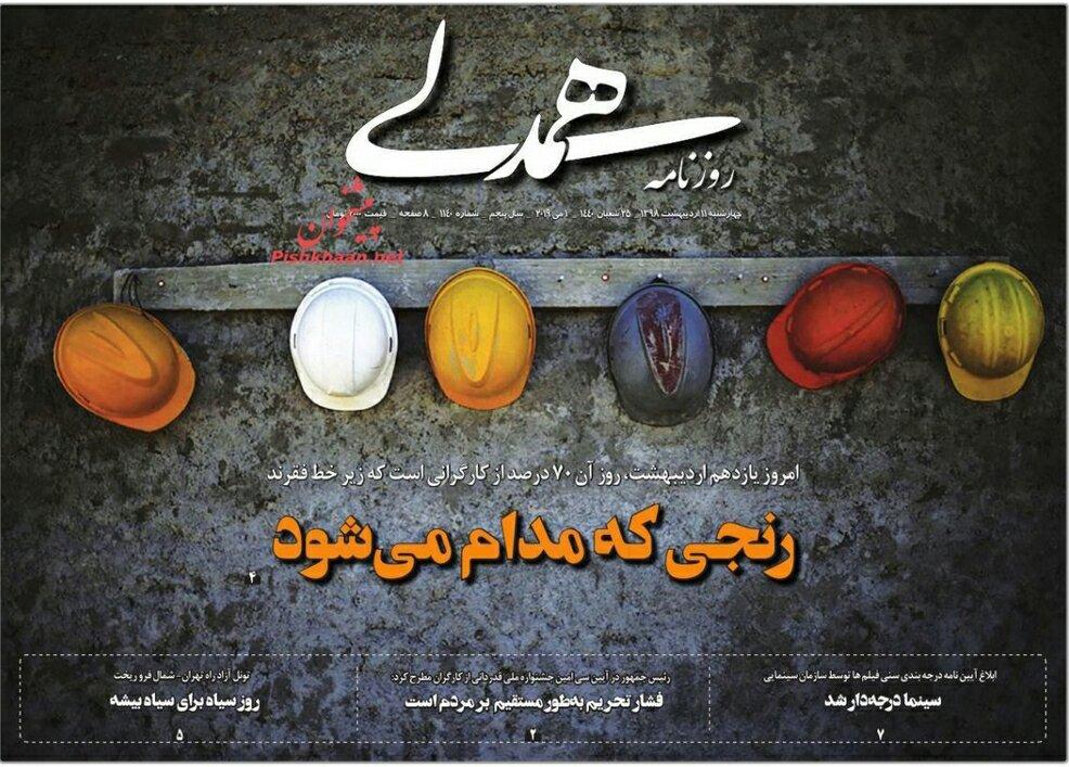 بين الصفحات الإيرانية: عمّال إيران... الأحوال الصعبة 3