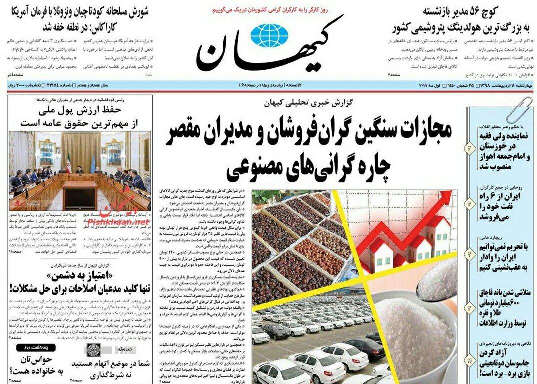 بين الصفحات الإيرانية: عمّال إيران... الأحوال الصعبة 4