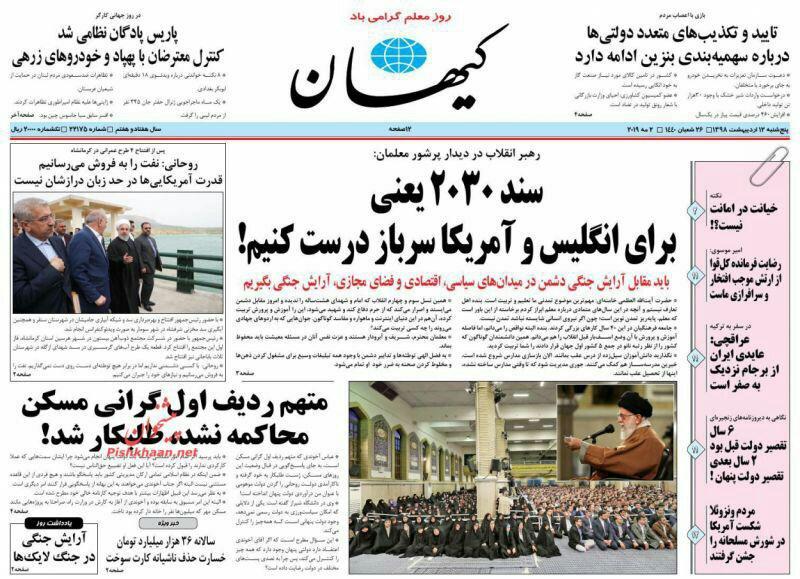 مانشيت طهران: في كل لحظة هناك إمكانية لوقف العمل بالاتفاق النووي 1