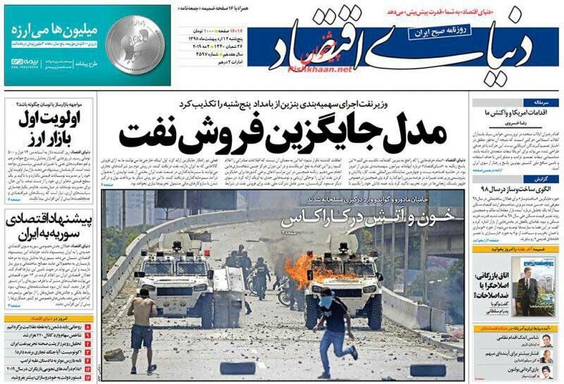 مانشيت طهران: في كل لحظة هناك إمكانية لوقف العمل بالاتفاق النووي 2
