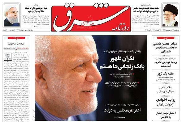 مانشيت طهران: في كل لحظة هناك إمكانية لوقف العمل بالاتفاق النووي 3
