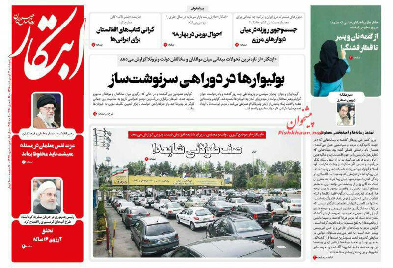 مانشيت طهران: في كل لحظة هناك إمكانية لوقف العمل بالاتفاق النووي 4