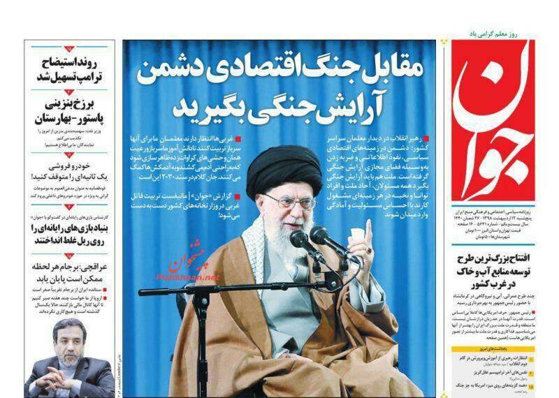 مانشيت طهران: في كل لحظة هناك إمكانية لوقف العمل بالاتفاق النووي 5