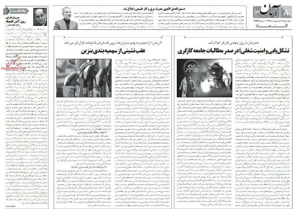 بين الصفحات الإيرانية: إيران وسوريا... الحلف الاقتصادي مازال ضعيفًا 1