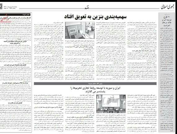 بين الصفحات الإيرانية: إيران وسوريا... الحلف الاقتصادي مازال ضعيفًا 2