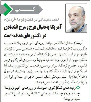 بين الصفحات الإيرانية: دعوة لعدم التمييز بين أوروبا وأميركا .. وانتقادات لتصريحات ظريف 3