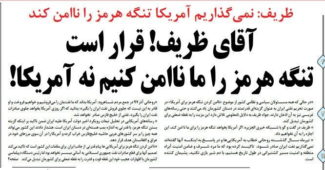 بين الصفحات الإيرانية: دعوة لعدم التمييز بين أوروبا وأميركا .. وانتقادات لتصريحات ظريف 2