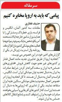 بين الصفحات الإيرانية: دعوة لعدم التمييز بين أوروبا وأميركا .. وانتقادات لتصريحات ظريف 1