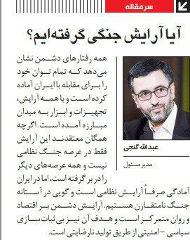 بين الصفحات الإيرانية: دعوة لعدم التمييز بين أوروبا وأميركا .. وانتقادات لتصريحات ظريف 5