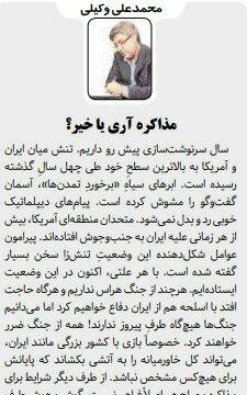 بين الصفحات الإيرانية: دعوة لعدم التمييز بين أوروبا وأميركا .. وانتقادات لتصريحات ظريف 4