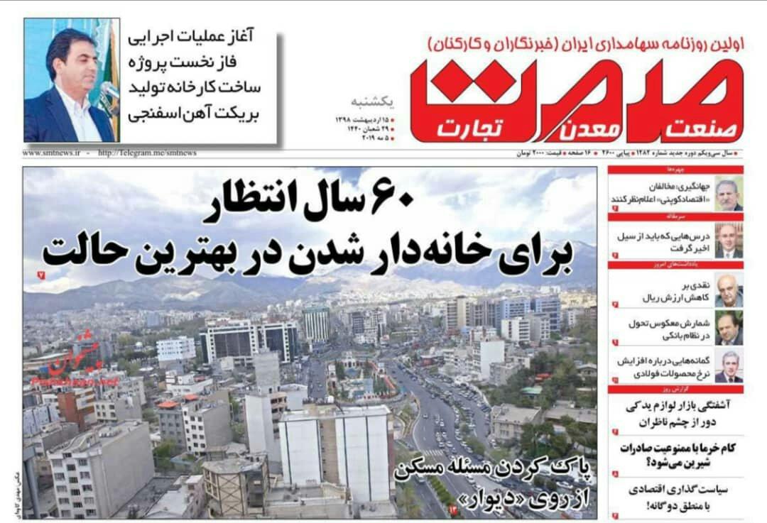 شبابيك إيرانية/ شباك الأحد: ستون عاما من الانتظار لامتلاك منزل 1