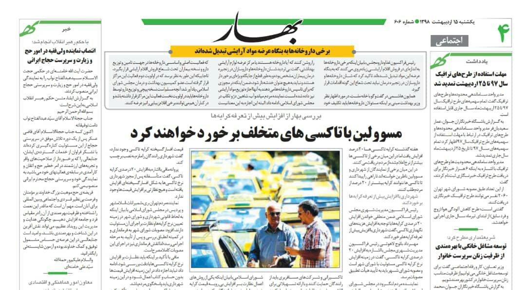 شبابيك إيرانية/ شباك الأحد: ستون عاما من الانتظار لامتلاك منزل 3