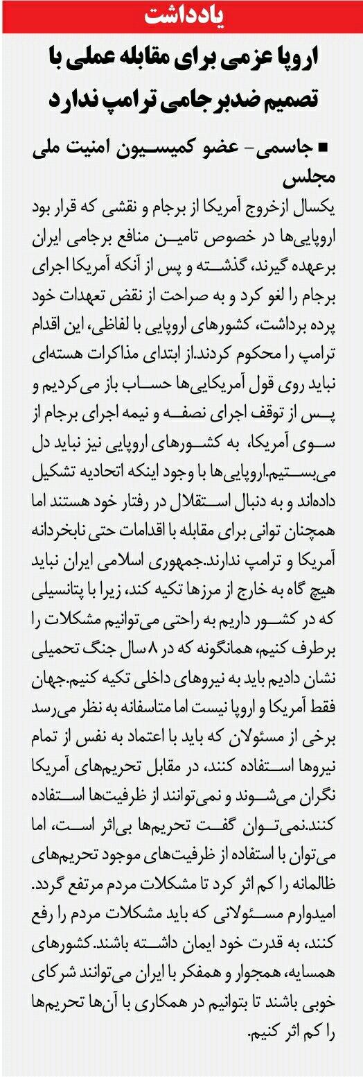 """بين الصفحات الإيرانية: أوروبا لا تستطيع مواجهة ترامب والعقوبات الأميركية """"حرب تجميلية"""" 1"""