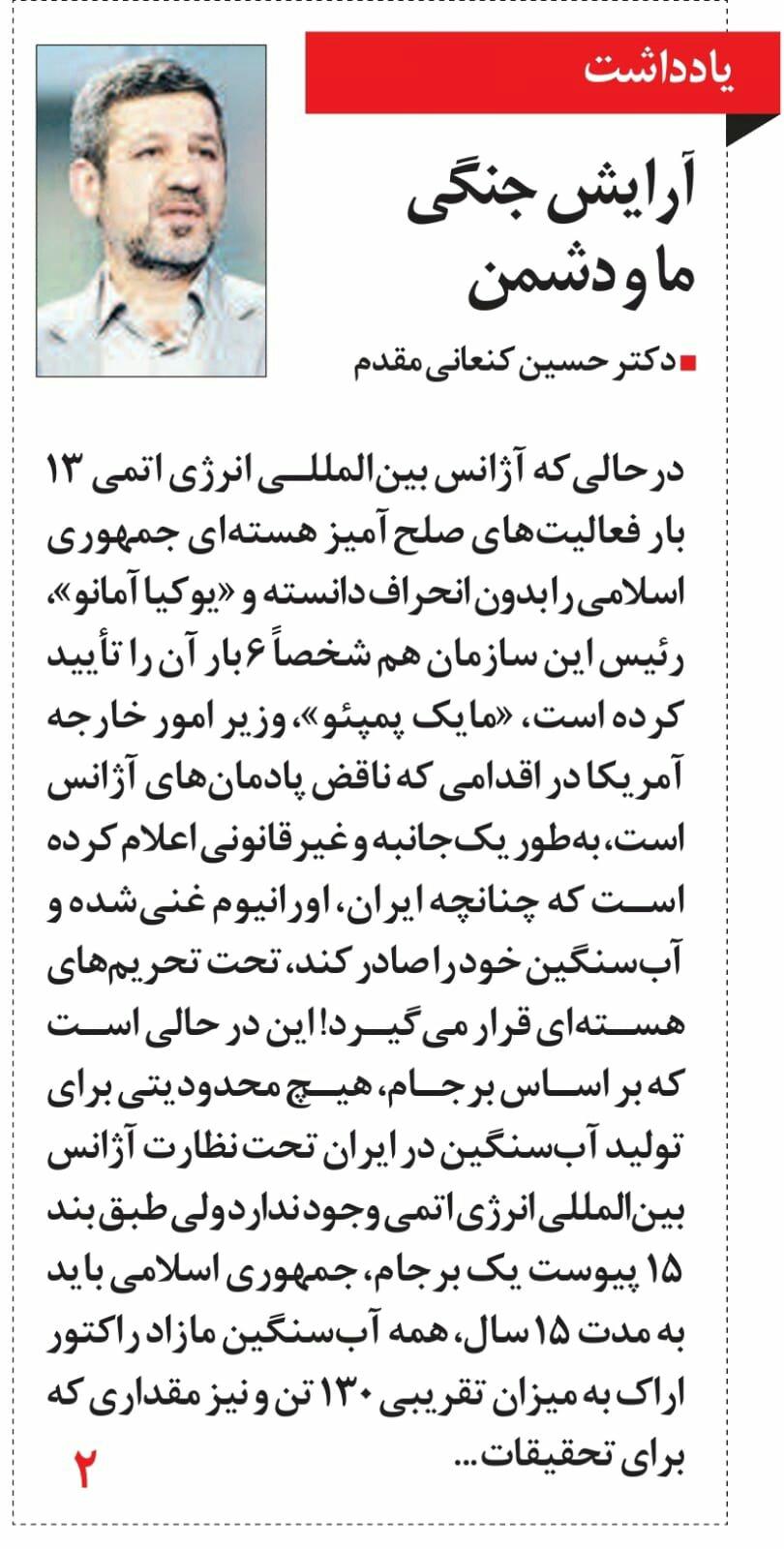 """بين الصفحات الإيرانية: أوروبا لا تستطيع مواجهة ترامب والعقوبات الأميركية """"حرب تجميلية"""" 2"""