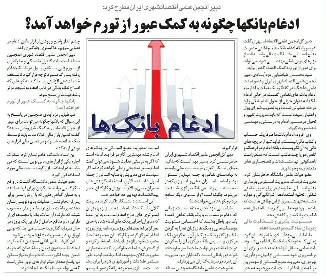 """بين الصفحات الإيرانية: أوروبا لا تستطيع مواجهة ترامب والعقوبات الأميركية """"حرب تجميلية"""" 3"""