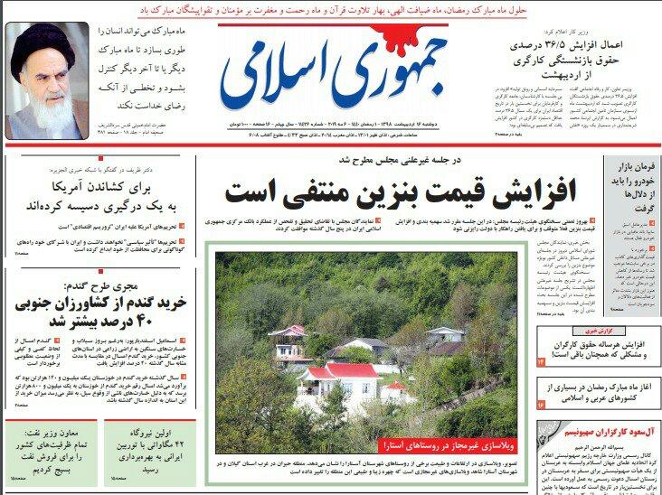 مانشيت طهران: بيع النفط عبر الطريق الرمادي والسماسرة أساس الغلاء 3