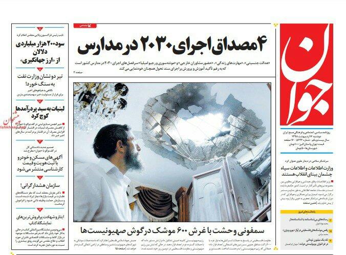 مانشيت طهران: بيع النفط عبر الطريق الرمادي والسماسرة أساس الغلاء 4