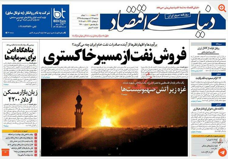 مانشيت طهران: بيع النفط عبر الطريق الرمادي والسماسرة أساس الغلاء 2