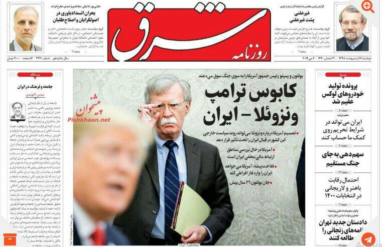 مانشيت طهران: بيع النفط عبر الطريق الرمادي والسماسرة أساس الغلاء 1