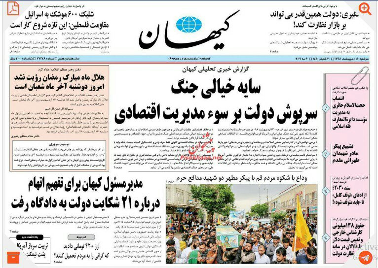 مانشيت طهران: بيع النفط عبر الطريق الرمادي والسماسرة أساس الغلاء 5