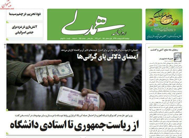 مانشيت طهران: بيع النفط عبر الطريق الرمادي والسماسرة أساس الغلاء 6