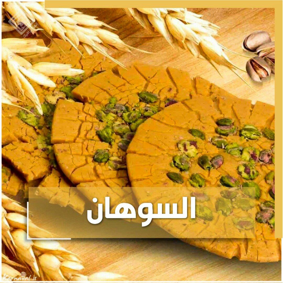انفوغراف: أشهر الحلويات الإيرانية 1