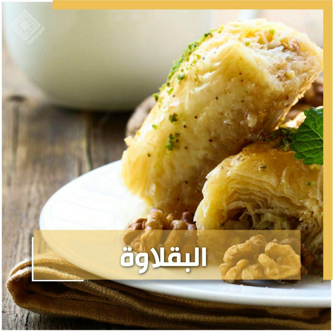 انفوغراف: أشهر الحلويات الإيرانية 11