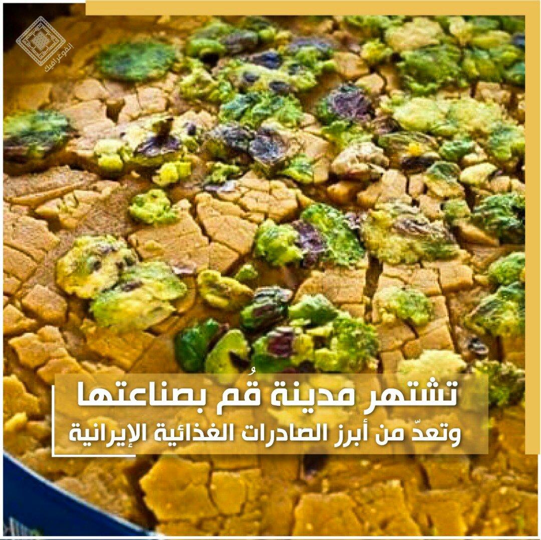 انفوغراف: أشهر الحلويات الإيرانية 3