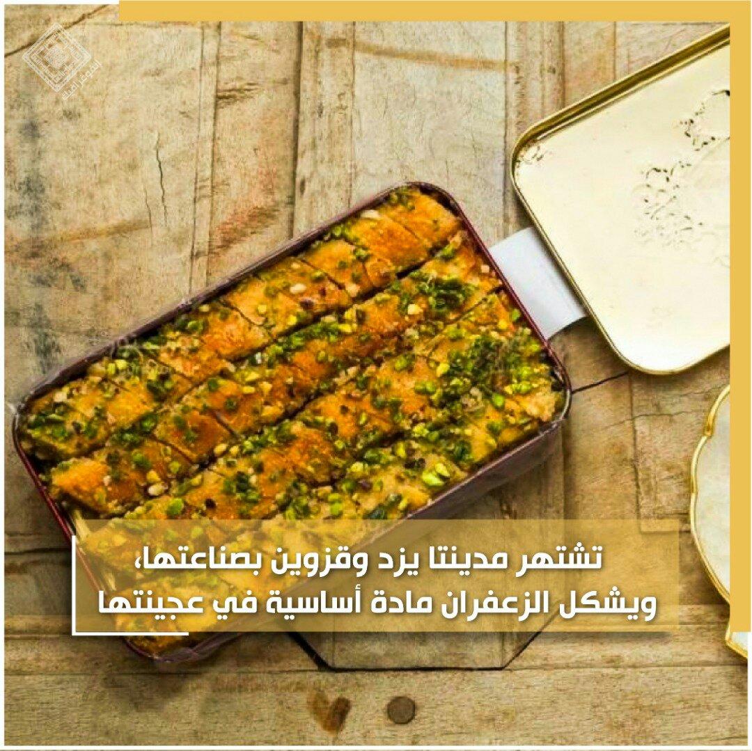 انفوغراف: أشهر الحلويات الإيرانية 12