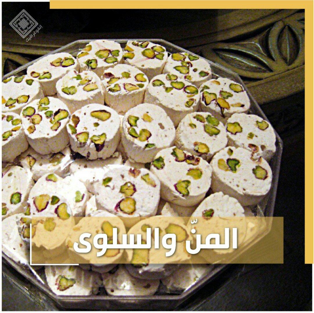 انفوغراف: أشهر الحلويات الإيرانية 4