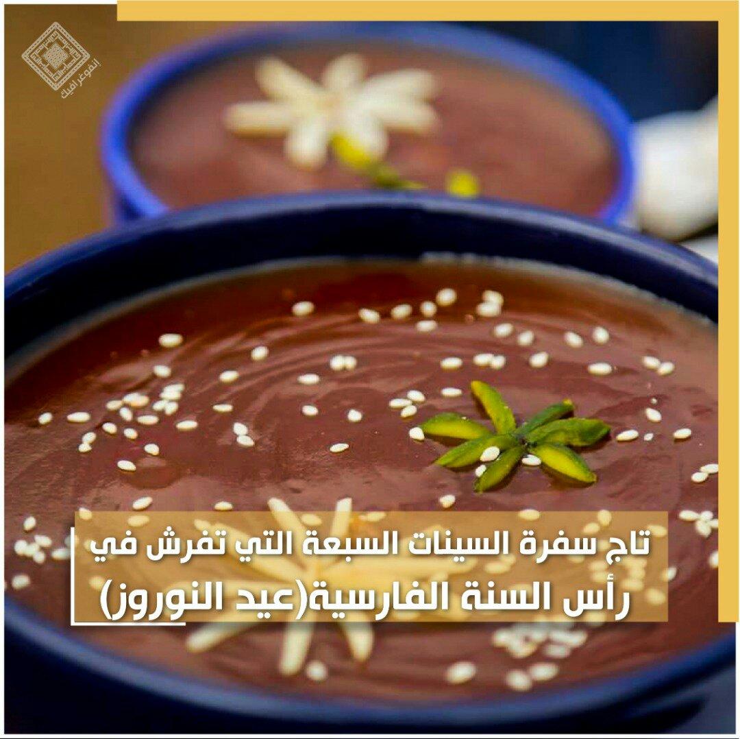 انفوغراف: أشهر الحلويات الإيرانية 9