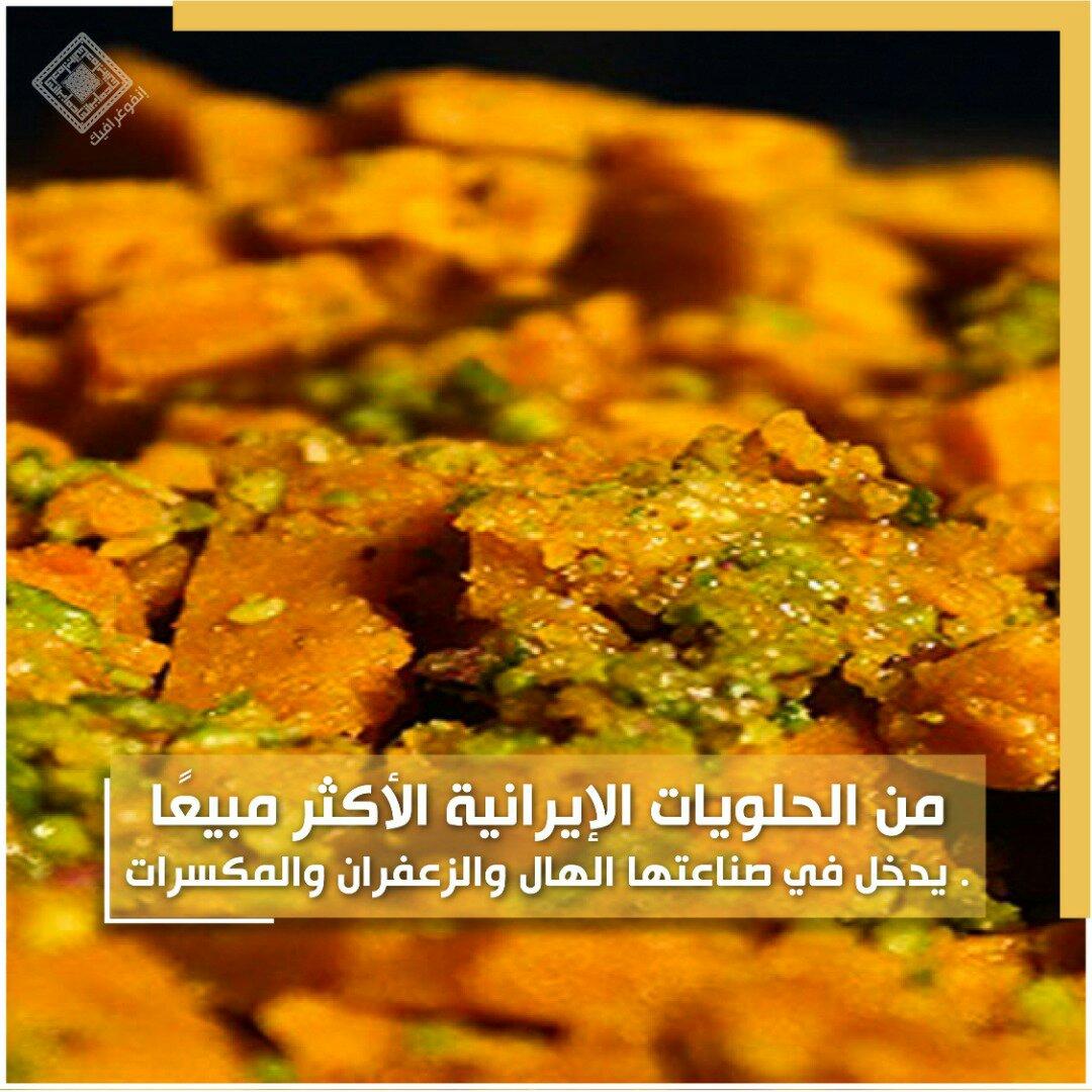 انفوغراف: أشهر الحلويات الإيرانية 2