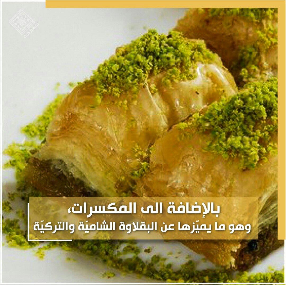 انفوغراف: أشهر الحلويات الإيرانية 13