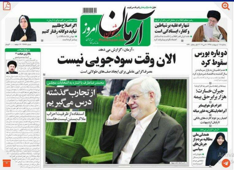 مانشيت طهران: إيران ترد على أميركا الأربعاء وتشعل كبريت الاتفاق النووي 2