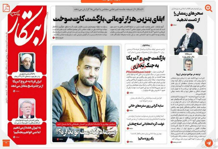 مانشيت طهران: إيران ترد على أميركا الأربعاء وتشعل كبريت الاتفاق النووي 4