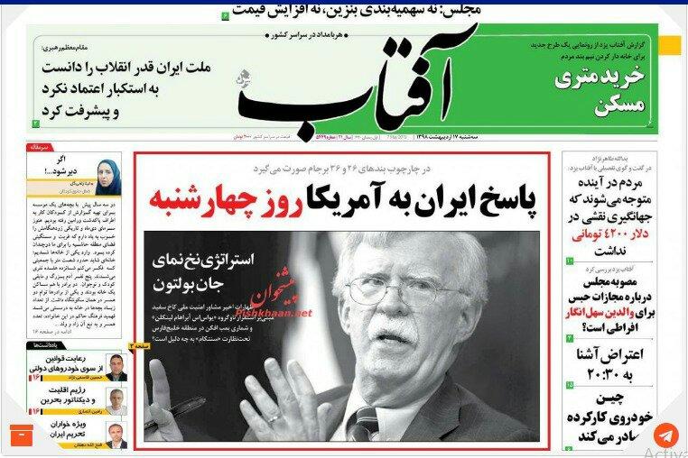 مانشيت طهران: إيران ترد على أميركا الأربعاء وتشعل كبريت الاتفاق النووي 1