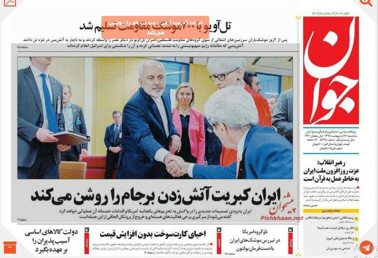 مانشيت طهران: إيران ترد على أميركا الأربعاء وتشعل كبريت الاتفاق النووي 5