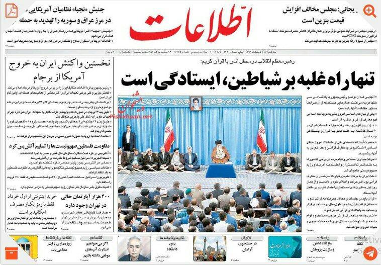 مانشيت طهران: إيران ترد على أميركا الأربعاء وتشعل كبريت الاتفاق النووي 3