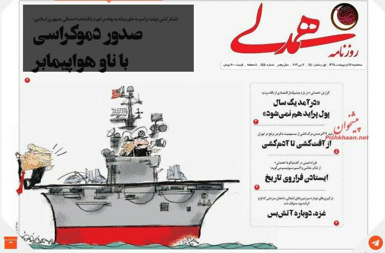 مانشيت طهران: إيران ترد على أميركا الأربعاء وتشعل كبريت الاتفاق النووي 6