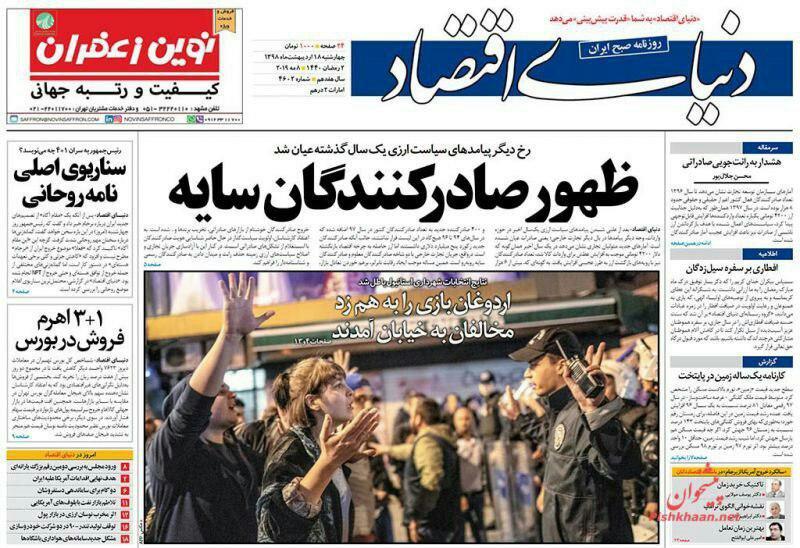 مانشيت طهران: أميركا تسعى لزعزعة استقرار المنطقة وإيران تدق جرس انذارها 5