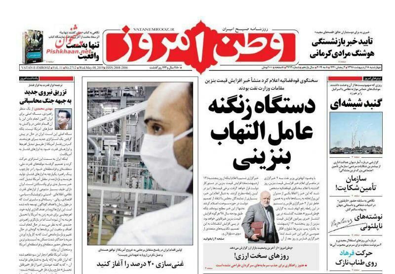 مانشيت طهران: أميركا تسعى لزعزعة استقرار المنطقة وإيران تدق جرس انذارها 1