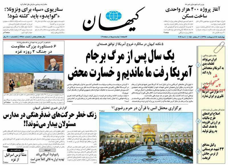 مانشيت طهران: أميركا تسعى لزعزعة استقرار المنطقة وإيران تدق جرس انذارها 6