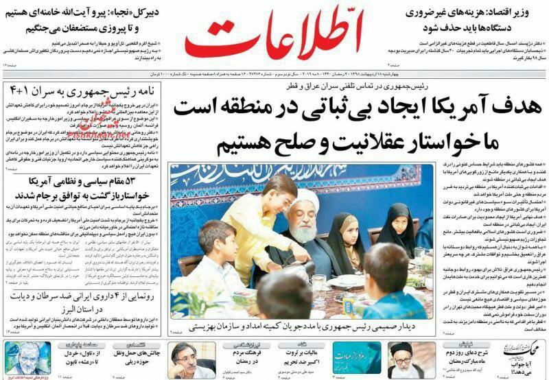 مانشيت طهران: أميركا تسعى لزعزعة استقرار المنطقة وإيران تدق جرس انذارها 3