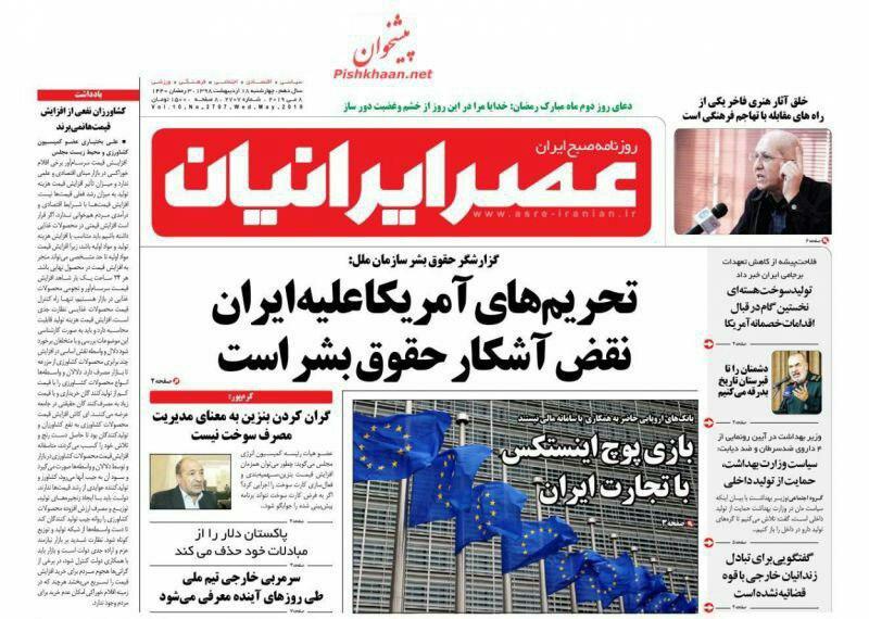 مانشيت طهران: أميركا تسعى لزعزعة استقرار المنطقة وإيران تدق جرس انذارها 2