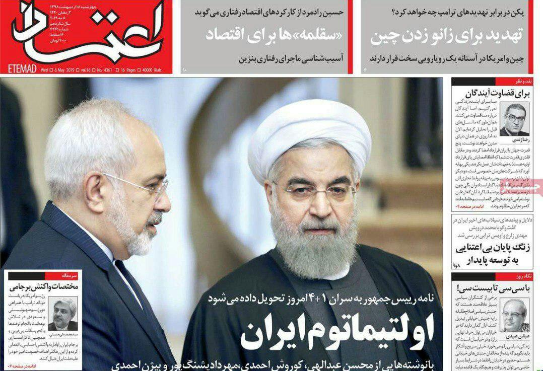 مانشيت طهران: أميركا تسعى لزعزعة استقرار المنطقة وإيران تدق جرس انذارها 4