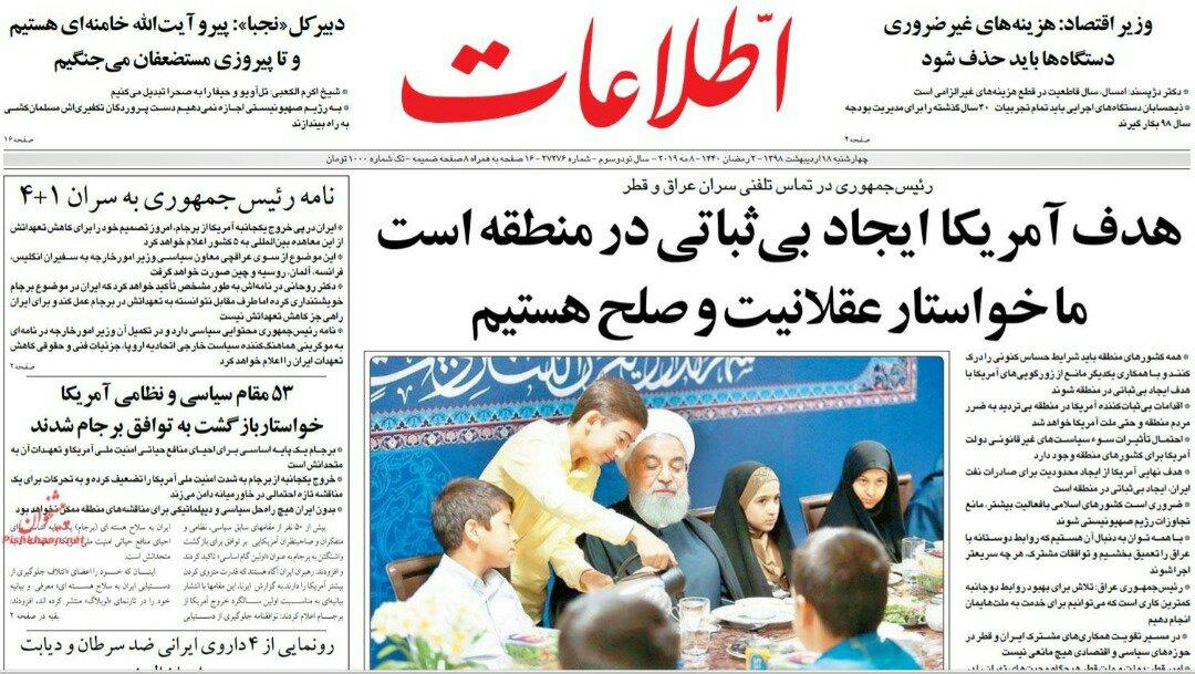 بين الصفحات الإيرانية: السعودية والإمارات لم تستطيعا تعويض النفط الإيراني 4