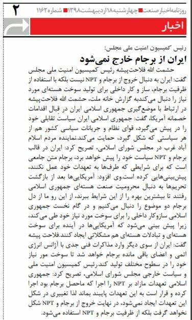 بين الصفحات الإيرانية: السعودية والإمارات لم تستطيعا تعويض النفط الإيراني 3