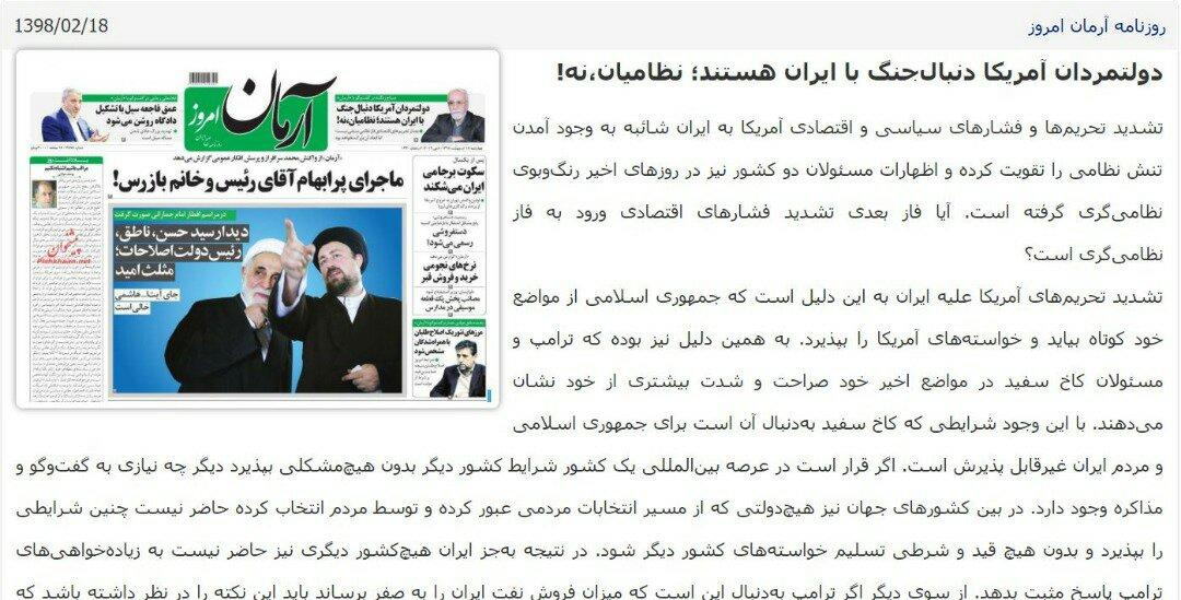 بين الصفحات الإيرانية: السعودية والإمارات لم تستطيعا تعويض النفط الإيراني 1